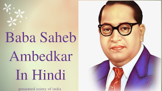 baba saheb ambedkar hindi , biography of baba saheb bhim ambedkar in hindi , dra0 bhim rao ambedkar jivani in hindi , bhim rao raoji ambedakar in hindi , jivani baba saheb ki , jivani doctor bhim rao ambedkar ki
