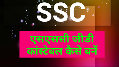 एसएससी जीडी कांस्टेबल कैसे बनें, SSC GD Constable Kaise Bane, how to become ssc gd constable in hindi, ssc constable gd