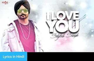 आई लव यू I Love You Lyrics in Hindi | Stylish Singh