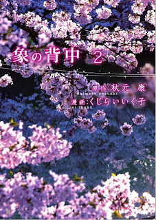 象の背中 第01-02巻 [Zou no Senaka vol 01-02]