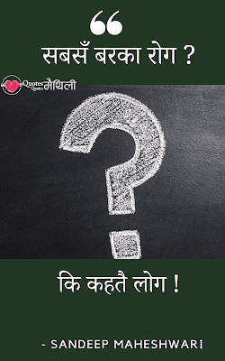 famous quotes of sandeep maheshwari in maithili