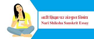 Nari Shiksha Essay in Sanskrit