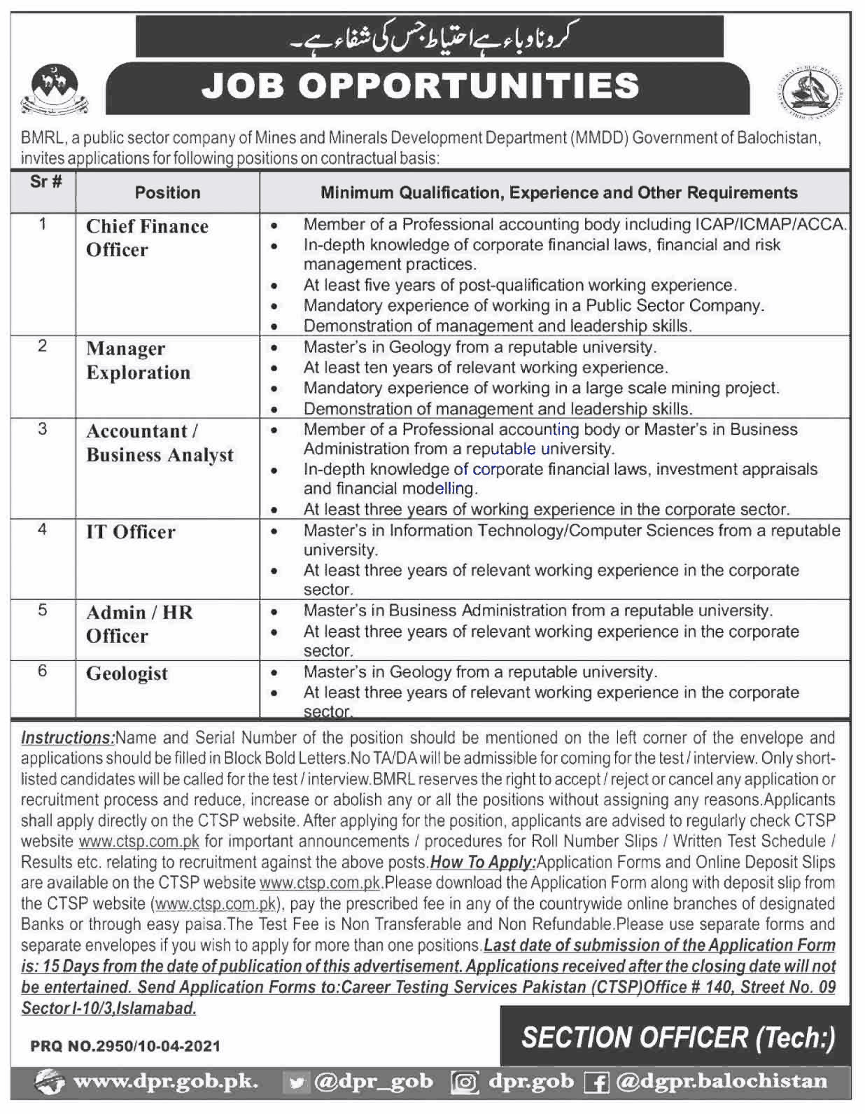Mines and Minerals Department Baluchistan Jobs 2021 MMDD