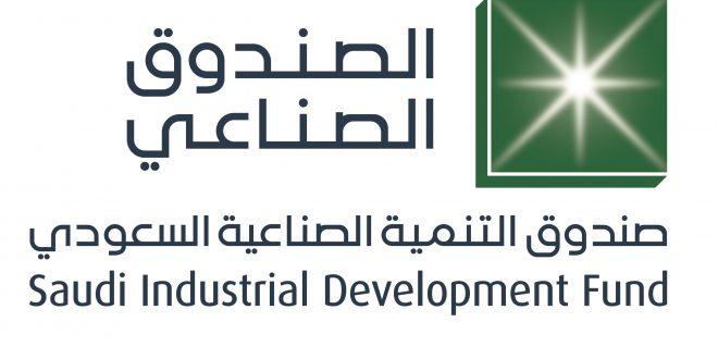 وظائف صندوق التنمية الصناعية السعودي براتب 9 آلاف ريال 1442