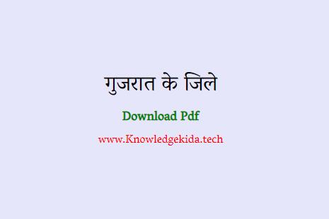 गुजरात के जिले