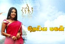Deivamagal Sun TV Serial online