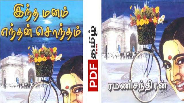 intha manam enthan sontham pdf, ramanichandran novels, ramanichandran tamil novels download, tamil novels, pdf tamil novels free @pdftamil