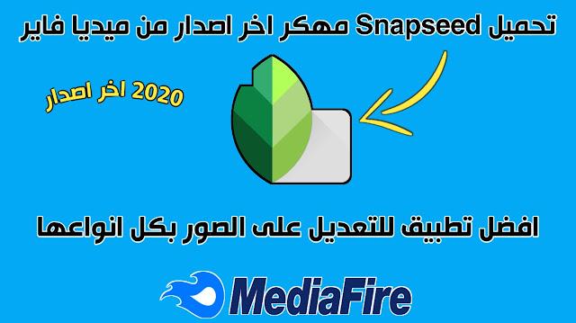 تحميل snapseed النسخة المدفوعة مجانا اخر اصدار من ميديا فاير ( snapseed premium apk )