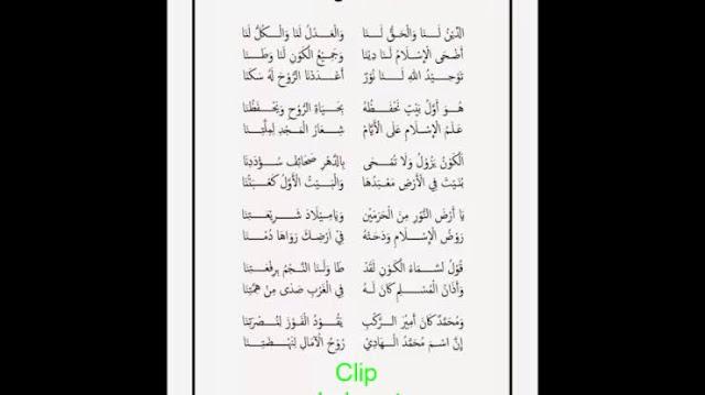lirik addinu lana arab teks latin lengkap