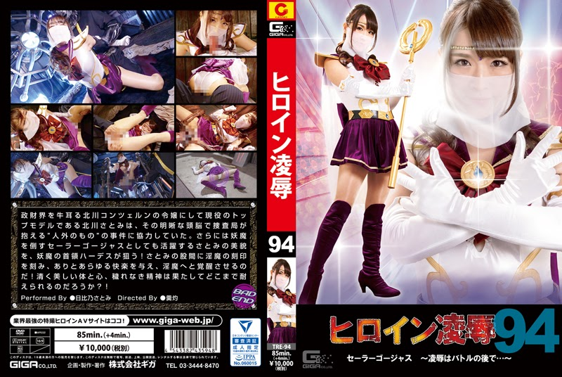 TRE-94 Heroine Give up Vol. 94 Sailor Beautiful -Give up after Battle-