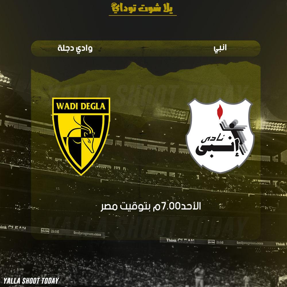 مشاهدة مباراة وادي دجلة وانبي بث مباشر 3 3 الدوري المصري 2019