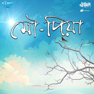 "Moupiya"" Assames Song Lyrics Shankuraj Konwar & Maitrayee Patar"