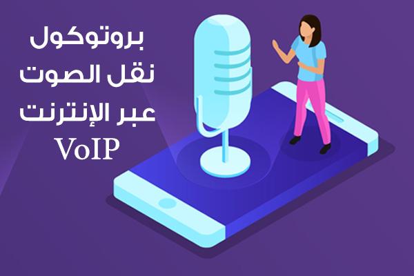 ما هو بروتوكول نقل الصوت عبر الإنترنت VoIP ؟