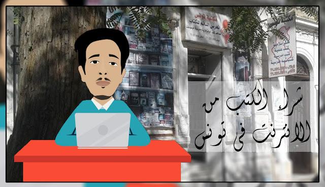 شراء الكتب من الانترنت في تونس !