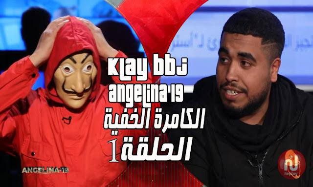 الكاميرا الخفية انجلينا  Klay Bbj Angelina 19 الحلقة الأولى علي قناة نسمة NessmaTV