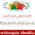 الاتحاد الوطني لنساء المغرب توظيف مدير أو مديرة البرامج، الترشيح قبل 10 دجنبر 2019