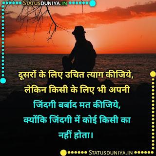 Matlab Ki Duniya Me Koi Kisi Ka Nahi Hota Shayari Hindi, दूसरों के लिए उचित त्याग कीजिये, लेकिन किसी के लिए भी अपनी जिंदगी बर्बाद मत कीजिये, क्योंकि जिंदगी में कोई किसी का नहीं होता।
