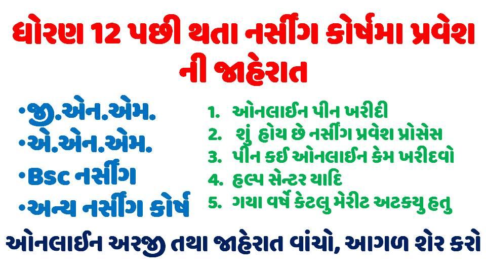 Gujarat Nursing GNM/ANM Admission 2020 @medadmgujarat.org