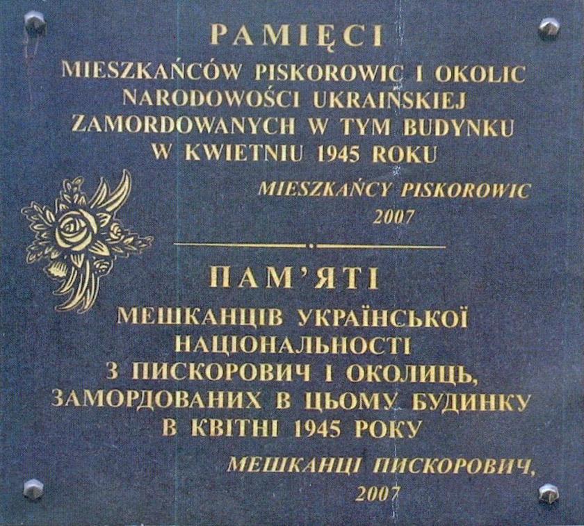 Пам'ятна таблиця на будівлі Піскоровицької школи