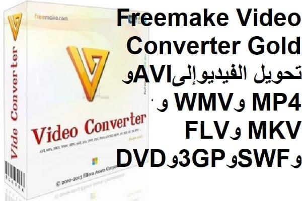 Freemake Video Converter Gold 4-1-1-521 تحويل الفيديو إلى AVI و MP4 و WMV و MKV و FLV و SWF و 3GP و DVD