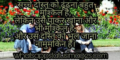 Bachpan Ki Dosti Shayari