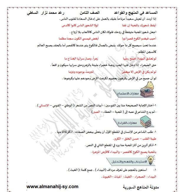 شرح قصيدة كن بلسما مدونة المناهج السورية