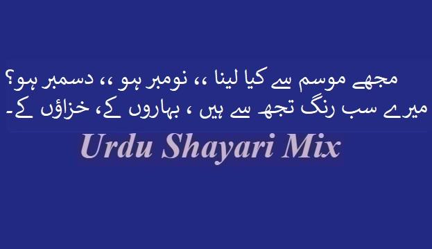 Love poetry | Love shayari | مجھے موسم سے کیا لینا