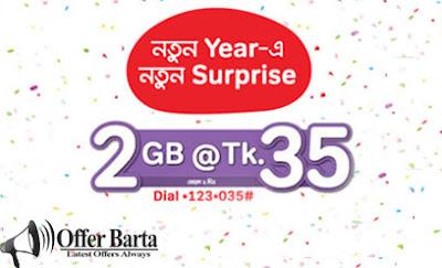 Airtel 2GB 35TK New Internet Offer 2018 - posted by www.offerbarta.com
