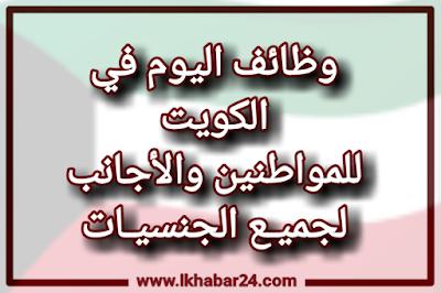 وظائف الكويت اليوم للكويتيين والأجانب 2021