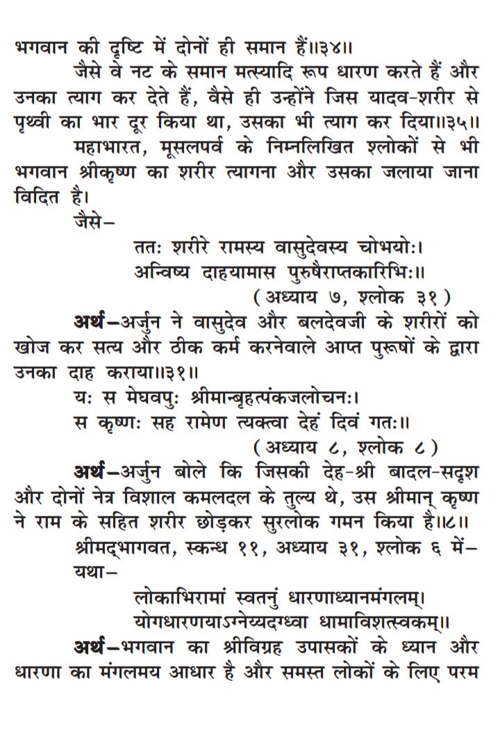 गीता अध्याय 7 पठनीय चित्र 5