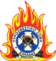 Αποτέλεσμα εικόνας για ΠΚΕ - Πυροσβεστικές Σχολές - Λιμενικές Σχολές - Ενημέρωση για τους κοινούς υποψήφιους των συγκεκριμένων σχολών