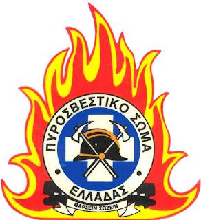 Αποτέλεσμα εικόνας για Ανακοίνωση Πινάκων ΙΚΑΝΩΝ και ΜΗ ΙΚΑΝΩΝ για εισαγωγή στις Πυροσβεστικές Σχολές έτους 2019
