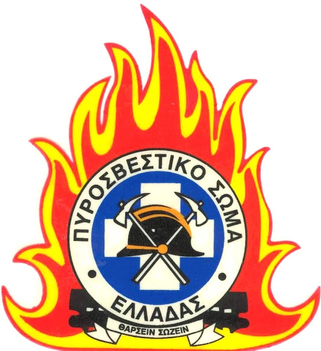 Η προκήρυξη για εισαγωγή στην Πυροσβεστική το 2020-2021 (ΠΡΟΣΟΝΤΑ-ΔΙΚΑΙΟΛΟΓΗΤΙΚΑ-ΠΡΟΚΗΡΥΞΗ)