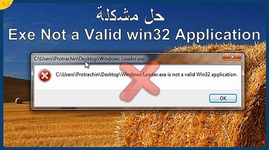 حل مشكلة Exe Not a Valid win32 Application عند تثبيت البرامج حل مشكلة لا يعد تطبيق صالح من تطبيقات win32