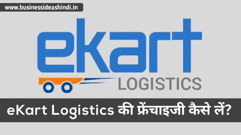 Ekart Logistics की Franchise कैसे लें?