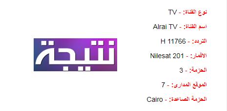 fréquence alrai tv 2018 تردد قناة الرأي الكويتية