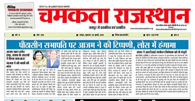 दैनिक चमकता राजस्थान 26 जुलाई 2019 ई-न्यूज़ पेपर