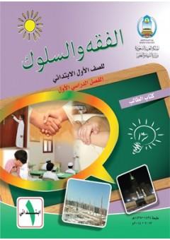 كتاب الفقه للصف الأول الإبتدائي الفصل الدراسي الأول والثاني 2021