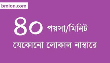 40Paisa-Min-Any-Local-Number-GP-Banglalink-Robi-Airtel-Teletalk-Brilliant-Connect-App-Android-Play-Store-iOS-iPhone-40paisha