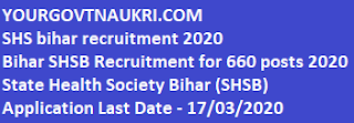 SHS bihar recruitment 2020