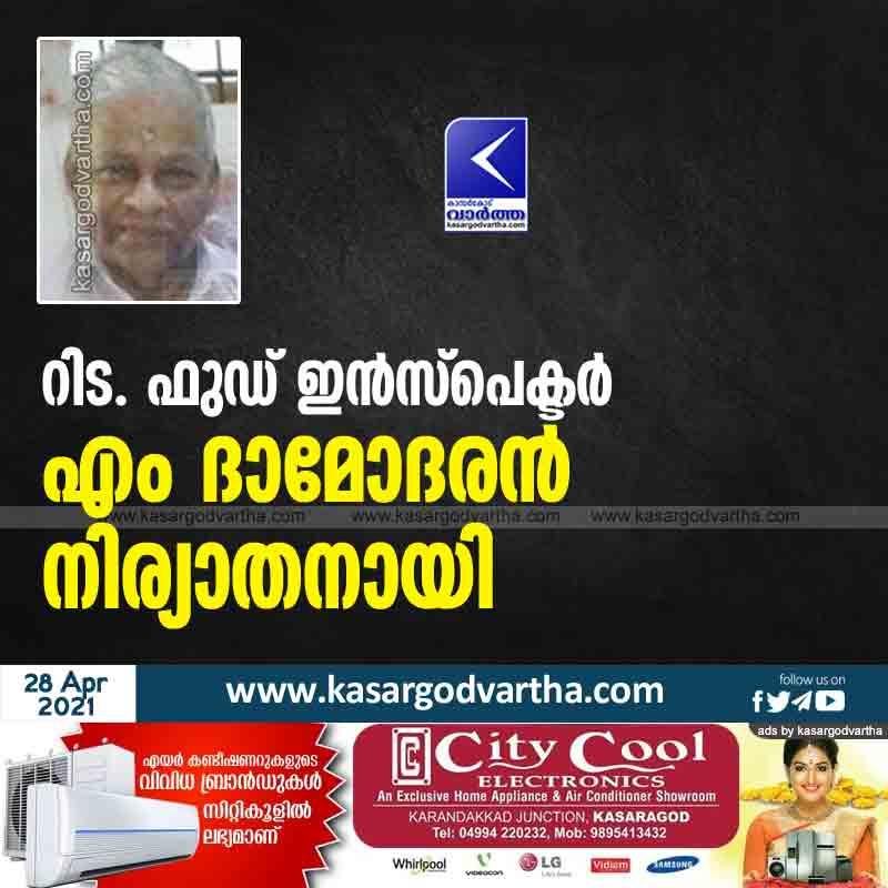 Kasaragod, Kerala, News, Obituary, Retd. Food Inspector M Damodaran passed away.