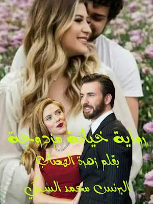 رواية خيانة مزدوجة البارت العاشر 10 بقلم زهرة الهضاب ومحمد السبكي