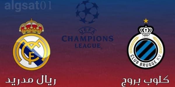 القنوات الناقلة لمباراة ريال مدريد ضد كلوب بروج في رابطة أبطال أوروبا