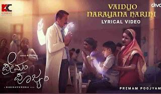 Vaidyo naaraayana hari lyrics - Premam poojyam - Kannada lyrics