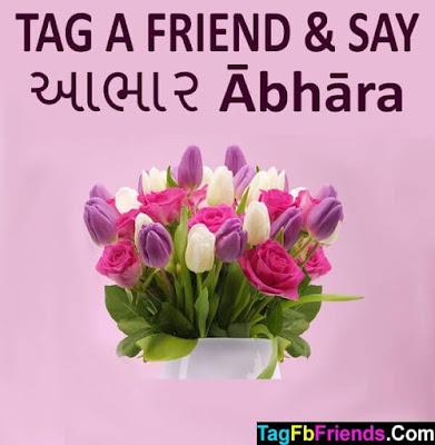 Thank you in Gujarati language