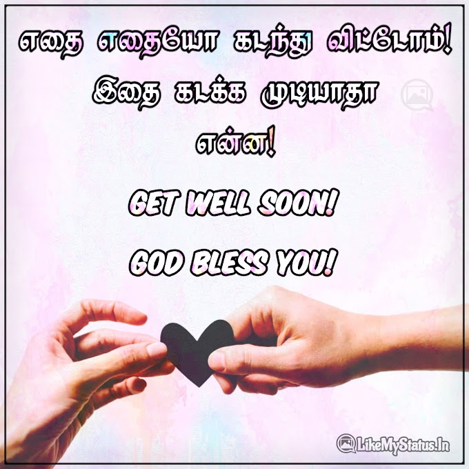 Get Well Soon Tamil Quote