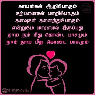 Paasam kavithai image