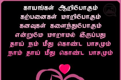 அம்மா பாசம்... Amma Paasam Tamil Quote...