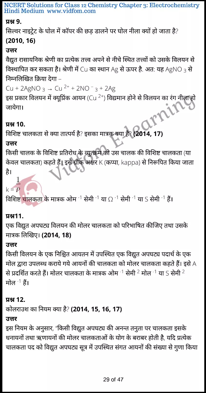 class 12 chemistry chapter 3 light hindi medium 29