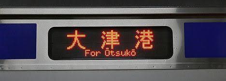 常磐線 大津港行き E531系
